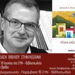 Παρουσίαση του βιβλίου «Λόγια ριζωμένα» του Αντώνη Παπαβασιλείου,  στην Κοζάνη, τη Δευτέρα 18 Ιουνίου