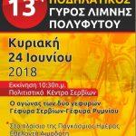 H αφίσα του 13ου ποδηλατικού γύρου της λίμνης Πολυφύτου την Κυριακή 24 Ιουνίου