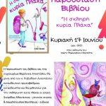 """Παρουσίαση του παιδικού βιβλίου, """"Η σκληρή κυρία Πλάκα"""", την Κυριακή 17 Ιουνίου"""