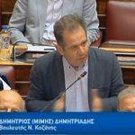 Τοποθέτηση του βουλευτή ΣΥΡΙΖΑ Π.Ε. Κοζάνης Μίμη Δημητριάδη στην Επιτροπή Οικονομικών της Βουλής (Βίντεο)