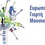 ΟΔήμος Κοζάνης γιορτάζει την Ευρωπαϊκή Ημέρα Μουσικής, την Πέμπτη 21 Ιουνίου, στην κεντρική πλατεία Κοζάνης