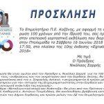 Επιμελητήριο Π.Ε. Κοζάνης: Eπετειακή εορταστική εκδήλωση στο πλαίσιο της 10ης Έκθεσης Εορδαίας «Egnatia Expo»