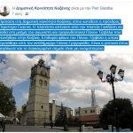 Δημοτική Κοινότητα Κοζάνης: Πρόταση ονοματοδοσίας οδού στη μνήμη του Πάνου Τζαβέλα