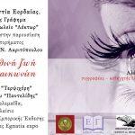 Πτολεμαΐδα: Παρουσίαση του βιβλίου «Η αληθινή ζωή ενός γυναικωνίτη» το Σάββατο 16 Ιουνίου