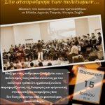 Παράσταση του συνόλου Λαϊκής & Παραδοσιακής Μουσικής:«Στο σταυροδρόμι των πολιτισμών»,  την Παρασκευή 15 Ιουνίου, από το Μουσικό Σχολείο Πτολεμαΐδας