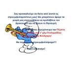 Ειδικό Δημοτικό Πτολεμαΐδας: Πρόσκληση στη γιορτή μας την Πέμπτη 14 Ιουνίου