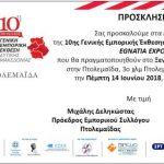 """Εγκαίνια της 10ης Γενικής Εμπορικής Έκθεσης Δυτικής Μακεδονίας """"EGNATIA EXPO"""" την Πέμπτη 14 Ιουνίου"""