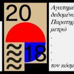Στις 20 Ιουνίου ξεκινούν οι δράσεις της Καλοκαιρινής Εκστρατείας 2018 Ανάγνωσης και Δημιουργικότητας 2018 της δημοτικής βιβλιοθήκης Κοζάνης