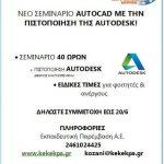 Η ΕΚΠΑΙΔΕΥΤΙΚΗ ΠΑΡΕΜΒΑΣΗ Α.Ε. στην Κοζάνη  διοργανώνει Σεμινάρια AutoCAD