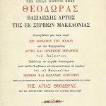 Συμμετέχουμε στη σύναξη της Αγίας Θεοδώρας  βασιλίσσης Άρτης της εκ Σερβίων Μακεδονίας (του παπαδάσκαλου Κωνσταντίνου Ι. Κώστα)