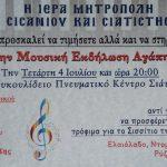 Μουσική εκδήλωση αγάπης, την Τετάρτη 4 Ιουλίου, στο Πνευματικό Κέντρο Σιάτιστας