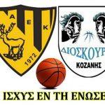 Συνένωση  Αθλητικής Ένωσης Κοζάνης  και Διόσκουρων στο μπάσκετ