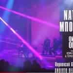 Η Νατάσσα Μποφίλιου στο Ανοιχτό Θέατρο Ποντοκώμης, την Παρασκευή 6 Ιουλίου  -Το τηλεοπτικό σποτ