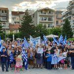 Φωτογραφίες και βίντεο από το συλλαλητήριο για την Μακεδονία, που πραγματοποιήθηκε το απόγευμα της Παρασκευής 29/6, στην κεντρική πλατεία των Γρεβενών