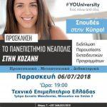 Ημέρα Γνωριμίας με το Πανεπιστήμιο Νεάπολις Πάφου  στην Κοζάνη, την Παρασκευή 6 Ιουλίου