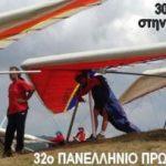Δήμος Σερβίων: Από αύριο Σάββατο 30 Ιουνίου το πανελλήνιο πρωτάθλημα αιωροπτερισμού και την Κυριακή … Ποδήλατο