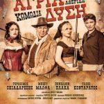 Η θεατρική παράσταση «Αγρια Δύση», σήμερα Παρασκευή 29 Ιουνίου, στον  Κινηματογράφο  «Ολύμπιον» στην Κοζάνη