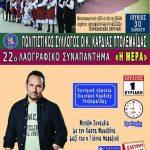 22ο Λαογραφικό Συναπάντημα, με Κώστα Μακεδόνα, από τον Πολιτιστικό σύλλογο Οικισμού Καρδιάς