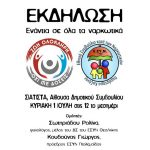 Σιάτιστα: Εκδήλωση ενάντια στα ναρκωτικά,  την Κυριακή 1 Ιουλίου