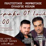Πολιτιστικός και Μορφωτικός Σύλλογος Κοίλων: Λαϊκή και παραδοσιακή μουσική βραδιά, την Κυριακή 1 Ιουλίου