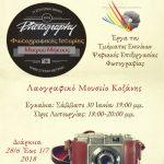 Έκθεση φωτογραφίας, με έργα του τμήματος ενηλίκων του Φωτογραφικού Εργαστηρίου του Δήμου Κοζάνης «Φωτοδίοδος»- Εγκαίνια το Σάββατο 30 Ιουνίου