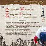 Κοζάνη: Μετατίθεται για τον Αύγουστο το μουσικοχορευτικό αφιέρωμα  «Στις στράτες της παράδοσης»