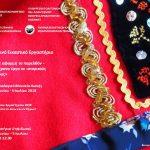 Αρχαιολογικό Μουσείο Αιανής: Θερινό Εικαστικό Εργαστήριο «Με αφορμή το παρελθόν – Σύγχρονα έργα σε ιστορικούς τόπους» – Ειδικό θέμα: «Γυναίκα εν οίκω και εν δήμω»,   29 Ιουνίου – 5 Ιουλίου