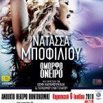 Δωρεάν λεωφορεία για τη συναυλία της Νατάσσας Μποφίλιου στην Ποντοκώμη από Κοζάνη και Πτολεμαΐδα
