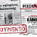 Ανακοίνωση  της Επιτροπής περιοχής Δ. Μακεδονίας,  σχετικά με τη συζήτηση που έχει ανοίξει για τις θέσεις του ΚΚΕ και την κριτική του για τη «συμφωνία των Πρεσπών» με την ΠΓΔΜ