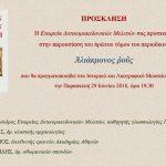 Κοζάνη: Παρουσίαση του  Βιβλίου  «Αλιάκμονος ῥοῦς», την Παρασκευή 29 Ιουνίου