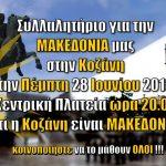 Συλλαλητήριο για την ΜΑΚΕΔΟΝΙΑ, στην Κοζάνη, την Πέμπτη 28 Ιουνίου