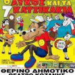 «Ο Λύκος και τα 7 Κατσικάκια», την Δευτέρα 9 Ιουλίου, στο Υπαίθριο Δημοτικό Θέατρο Κοζάνης