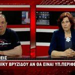 kozan.gr: Η Βίκυ Βρυζίδου σχετικά με το ενδεχόμενο να είναι υποψήφια περιφερειάρχης στην Περιφέρεια Δ. Μακεδονίας: «Θα έπαιζε μεγάλο ρόλο η βούληση του κόσμου»