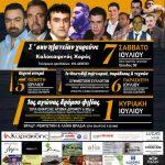 37ος Κύκλος Εκδηλώσεων Πρωτοχωρίου Κοζάνης 1, 5, 6 & 7 Ιουλίου
