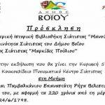 Εκδήλωση της Δημόσιας Βιβλιοθήκης Σιάτιστας την Κυριακή 5 Αυγούστου