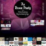 7o River party Νεολαίας Χρυσαυγής Βοΐου, τη Δευτέρα 13 Αυγούστου