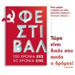 Την Παρασκευή 7 και το Σάββατο 8 Σεπτέμβρη θα πραγματοποιηθεί το 44ο Φεστιβάλ ΚΝΕ-Οδηγητή στην Κοζάνη