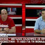 "kozan.gr: Π. Ανδρεόπουλος: ""Μεγάλες ελλείψεις σε προσωπικό στην Δ. Μακεδονία"" – Αιχμές για τις υποσχέσεις της Περιφερειακής Αρχής"" (Βίντεο)"