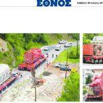 kozan.gr: Xτίζουν και γκρεμίζουν για να περάσει το φορτίο μαμούθ της ΔΕΗ, με τελικό προορισμό τη νέα λιγνιτκή μονάδα Πτολεμαίδα 5 – Σημερινό δημοσίευμα της εφημερίδας «Έθνος»