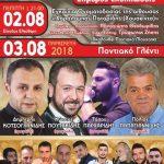 2 & 3 Αυγούστου οι διήμερες εκδηλώσεις Αγ. Δημητρίου – Ρυακίου