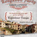 """""""Κουρκούτ΄ Party"""" από τον Σύλλογο Γυναικών Καλλονής, το Σάββατο 4 Αυγούστου"""