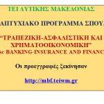 """Oι προεγγραφές ξεκίνησαν για το μεταπτυχιακό πρόγραμμα σπουδών """"Τραπεζική – Ασφαλιστική και Χρηματοοικονομική"""""""