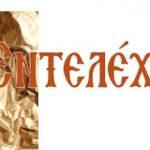 Παλαιοντολογικό Μουσείο Πτολεμαΐδας: Εγκαίνια της έκθεσης «ΕΝΤΕΛΕΧΕΙΑ» ψηφιδωτού και Βυζαντινής αγιογραφίας, το Σάββατο 28 Ιουλίου
