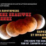 Ο Αστρονομικός Σύλλογος Δυτικής Μακεδονίας σας καλεί, το βράδυ της Παρασκευής 27/7, στο χώρο της εκκλησίας των Αγίων Σαράντα (Αι Σαράντη για να παρατηρήσουμε μια ολική έκλειψη Σελήνης