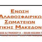Aνακοίνωση της E.ΚΑ.Σ.ΔΥ.Μ για την ανείπωτη τραγωδία που έπληξε τους συμπολίτες μας, στην Περιφέρεια Αττικής