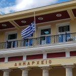 Μεσίστια η σημαία στο Δημαρχείο Κοζάνης