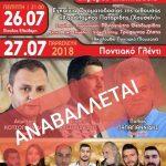 Αναβάλλεται το διήμερο εκδηλώσεων, στις 26 & 27 Ιουλίου, στο Δημοτικό σχολείο Αγίου Δημητρίου Κοζάνης