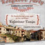 Ο σύλλογος γυναικών «Καλλονής», διοργανώνει Κουρκούτ' πάρτι, το Σάββατο 4 Αυγούστου
