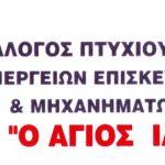 """Ενημέρωση του Συλλόγου Πτυχιούχων Ιδιοκτητών συνεργείων Ν.Κοζάνης """"Ο  ΑΓΙΟΣ ΙΛΑΡΙΩΝ"""" για τη νέα νομοθεσία περί χρήσεων γης"""