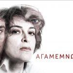 Ο «Αγαμέμνων» του Αισχύλου, σε σκηνοθεσία Cezaris Graužinis, στο  Υπαίθριο Δημοτικό Θέατρο Κοζάνης, το Σάββατο 28 Ιουλίου